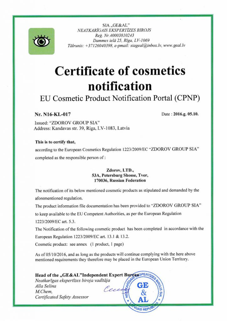 Certificate оf cosmetics notification Cream propolis «ZDOROV» - part 1